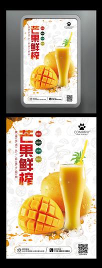 水彩简约鲜榨现榨芒果果汁海报