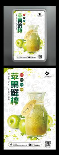 水彩简约鲜榨现榨苹果果汁海报