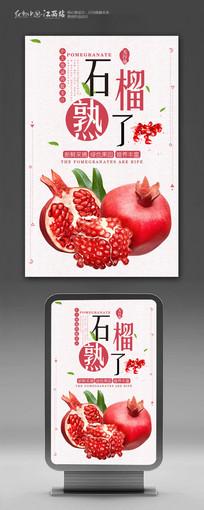 水果石榴促销海报