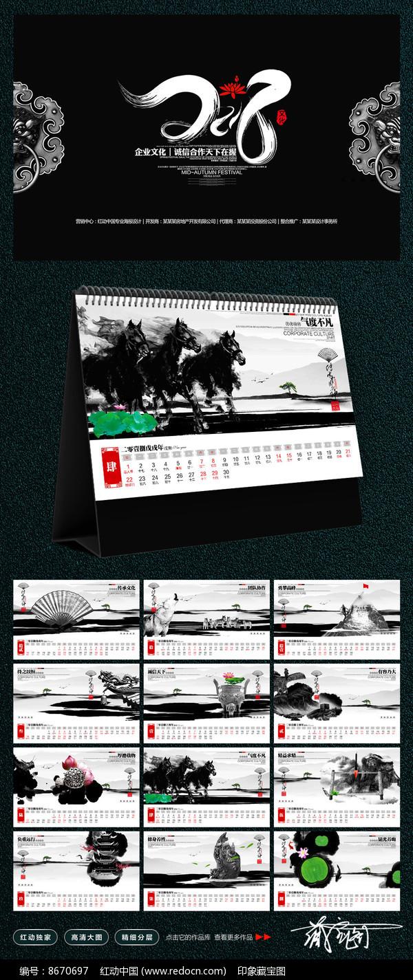 水墨2018年台历模板设计图片图片