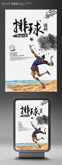 水墨排球比赛海报设计