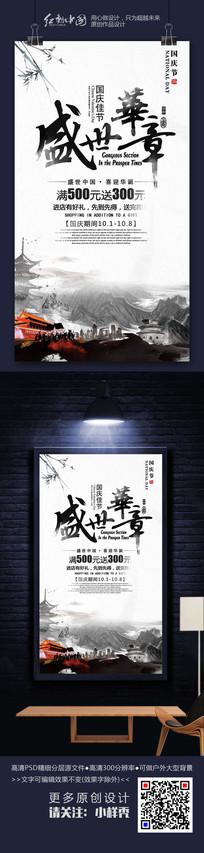 水墨中国风国庆节宣传海报素材