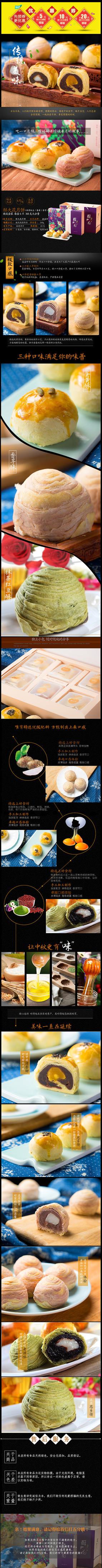 淘宝食品月饼详情描述页