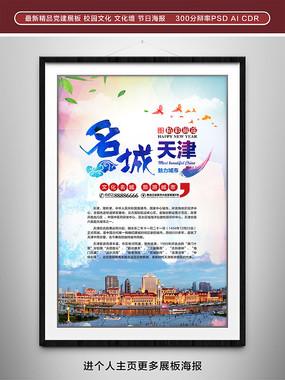 天津旅游宣传海报 PSD