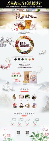 天猫淘宝五谷杂粮首页设计模版