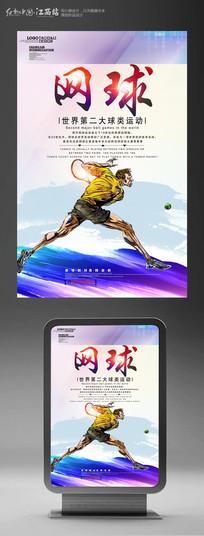 网球海报设计PSD