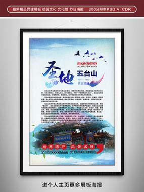 五台山旅游宣传海报 PSD