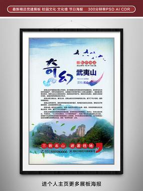 武夷山旅游宣传海报 PSD