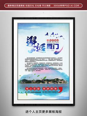 厦门旅游宣传海报 PSD