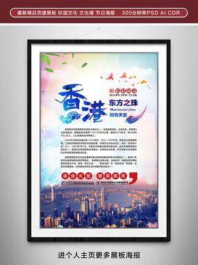 香港旅游宣传海报 PSD