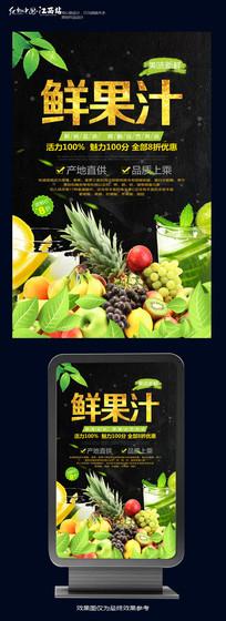 新鲜果汁饮品点海报设计