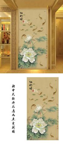 新中式工笔牡丹九鱼玄关背景墙
