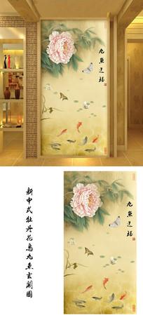新中式国画牡丹九鱼玄关背景墙