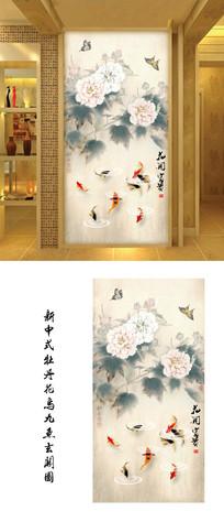 新中式花开富贵九鱼玄关背景图