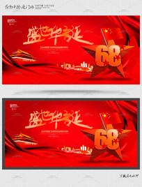 喜庆68周年国庆节海报设计