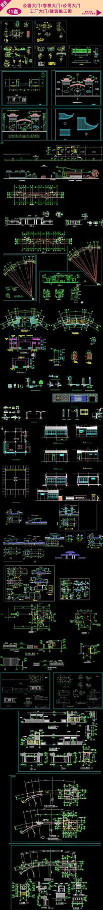 学校大门设计施工图 dwg