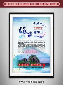 雁荡山旅游宣传海报