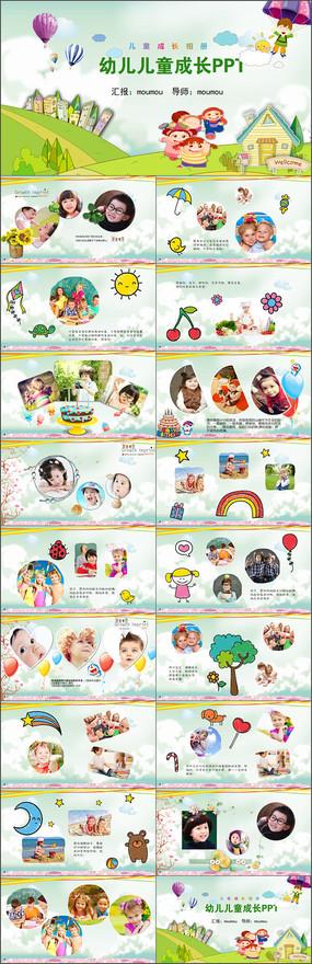 幼儿园儿童成长记录ppt模板