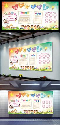 幼儿园小学文化墙展板