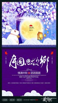 月圆思故乡中秋节宣传海报