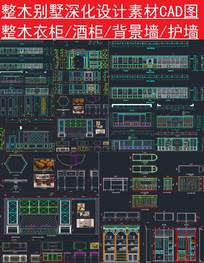 整木设计素材CAD图