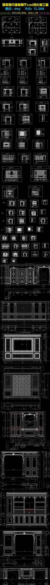 整套整木墙板展厅cad深化图 dwg