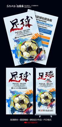 整套足球招生宣传单
