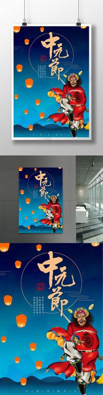 中国传统节日中元节海报设计