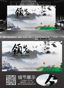 中国风领先展板