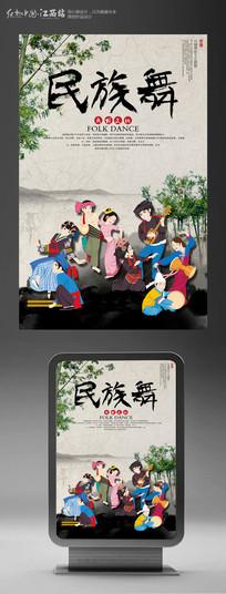 中国风民族舞海报设计