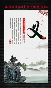 中国风中华美德展板之义