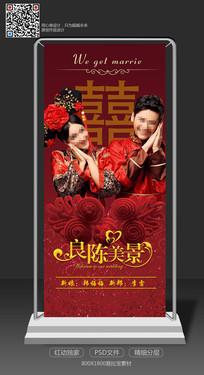 中国风中式婚礼展架
