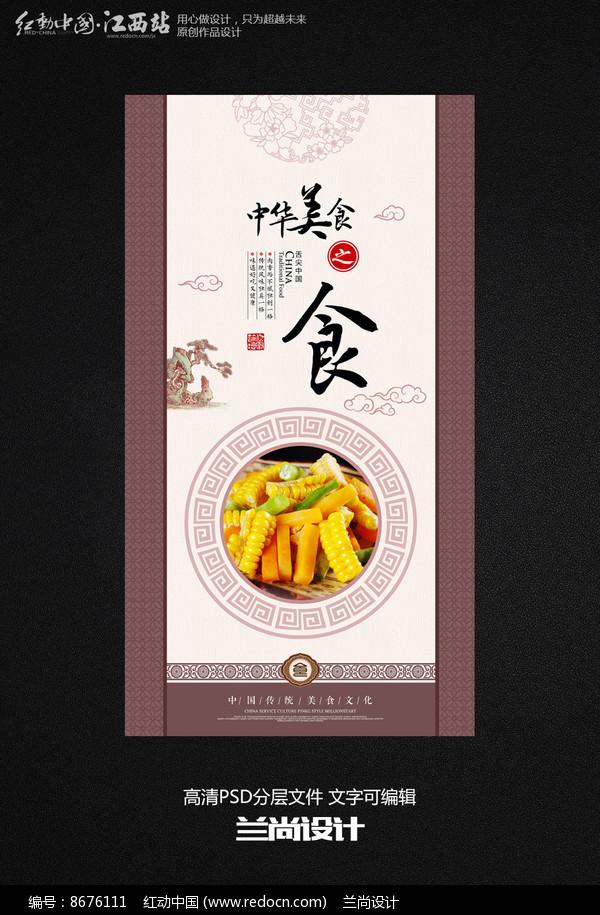 中华美食传统文化展板挂画设计图片
