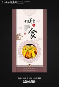 中华美食传统文化展板挂画设计