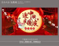 中秋国庆节古风设计海报