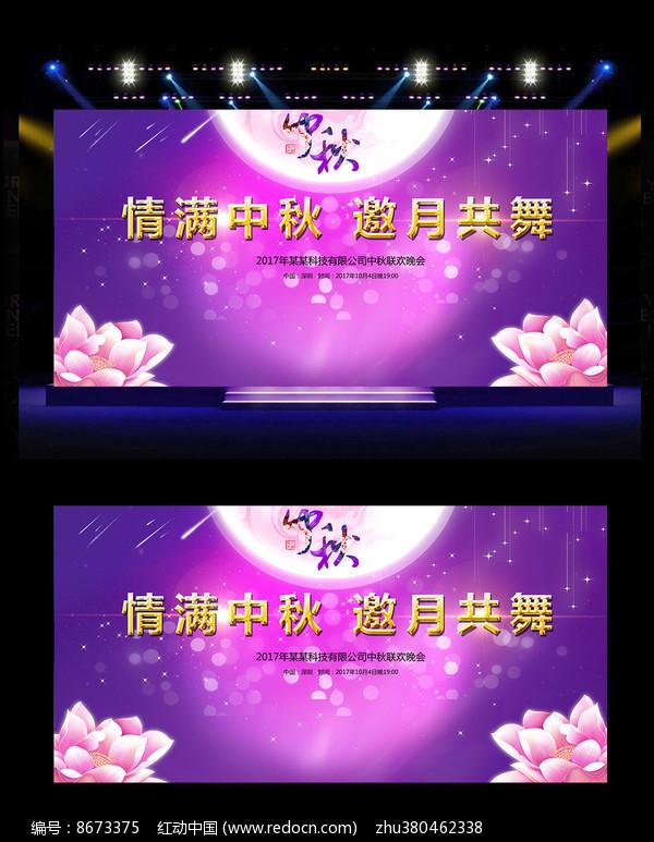 中秋联合晚会舞台背景展板图片