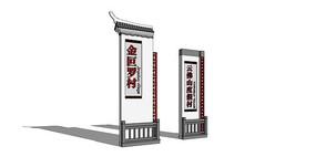中式度假村标识牌 skp