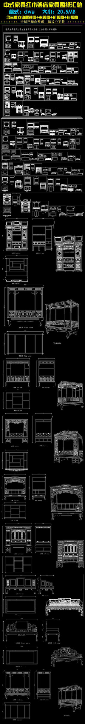 中式家具CAD图集红木架床