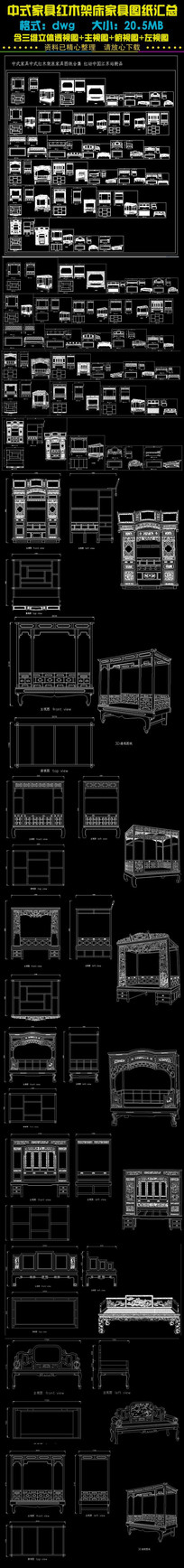 中式家具CAD图集红木架床 dwg
