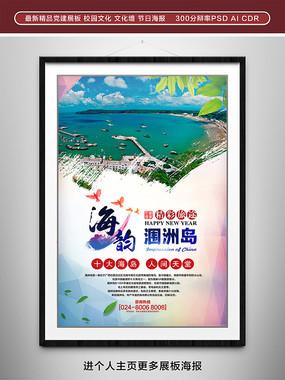 涠洲岛旅游宣传海报 PSD