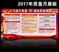 2017年全国质量月宣传展板