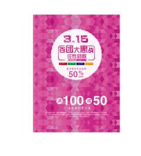 315百团大会战促销海报