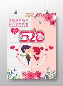 520表白日浪漫促销活动海报