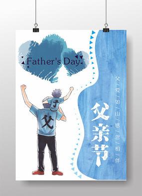 618父亲节手绘卡通宣传海报