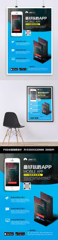 APP应用软件产品宣传海报