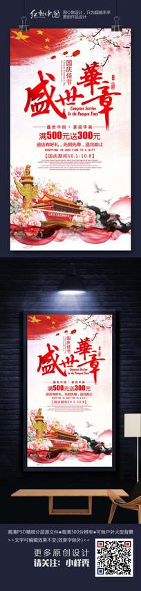 炫彩精品最新国庆节活动海报