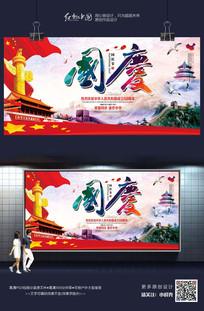 炫彩时尚高端国庆节海报设计
