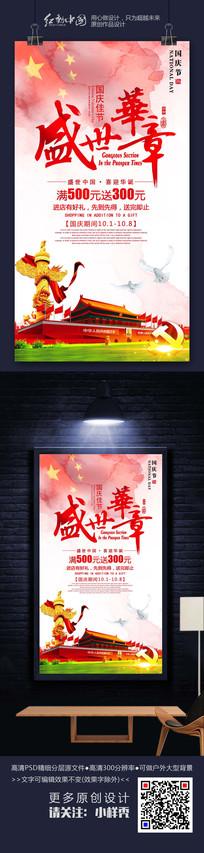 盛世华章国庆节海报