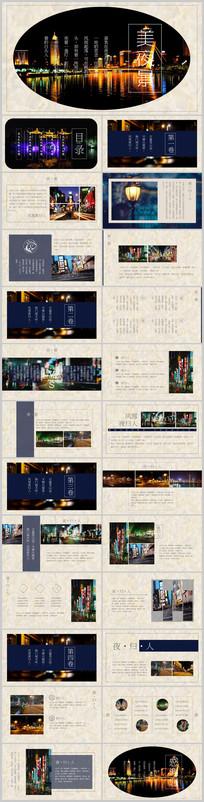 城市夜景电子相册PPT模板