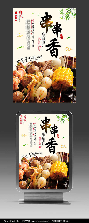 原创设计稿 海报设计/宣传单/广告牌 海报设计 串串香美食餐饮海报图片
